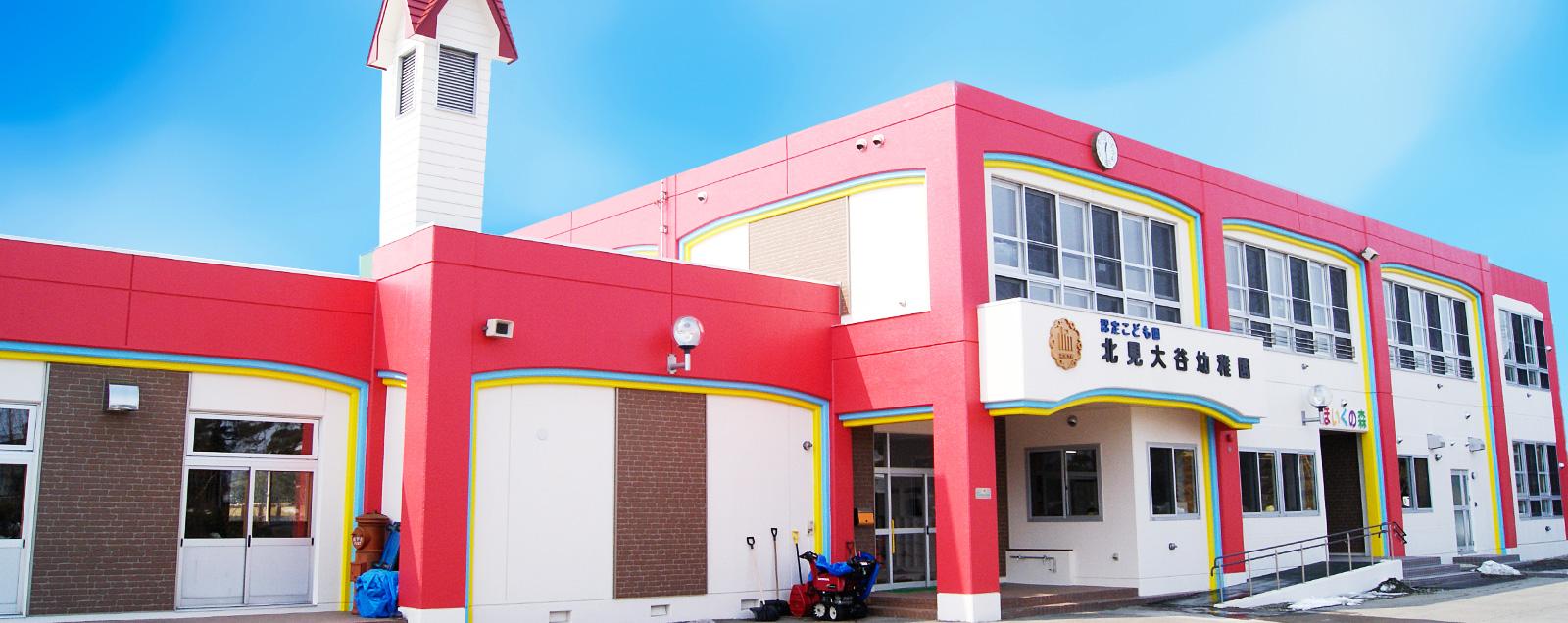 北見大谷幼稚園園舎