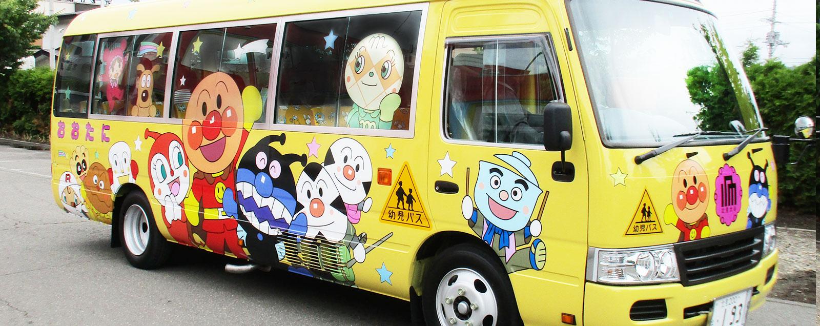 北見大谷幼稚園バス